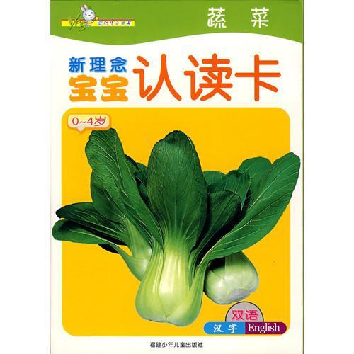 新理念宝宝认读卡——蔬菜
