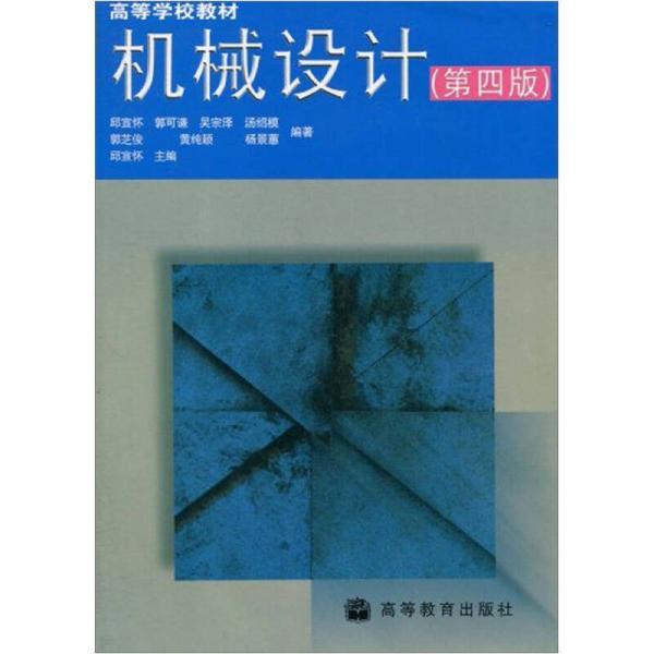 机械设计(第4版)
