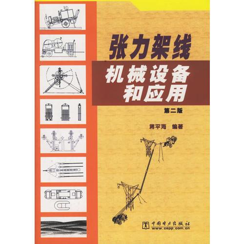 张力架线机械设备和应用