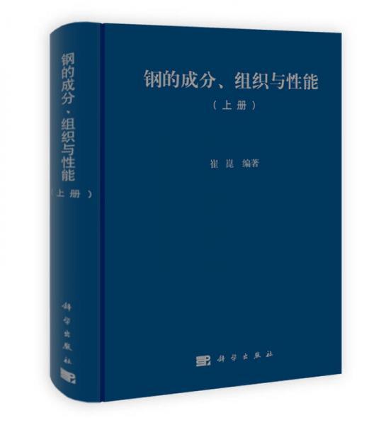 钢的成分、组织与性能(上册)
