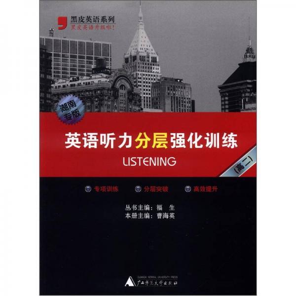 黑皮英语系列:英语听力分层强化训练(高2)(湖南专版)