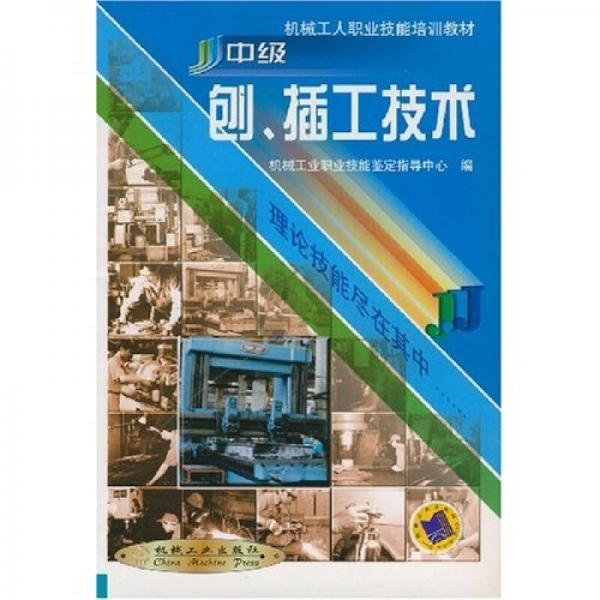 机械工人职业技能培训教材:中级刨插工技术