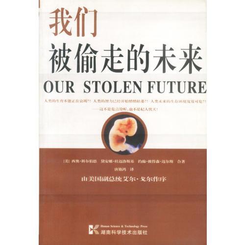 我们被偷走的未来