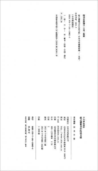 赵之谦篆书许氏说文叙/中华碑帖精粹