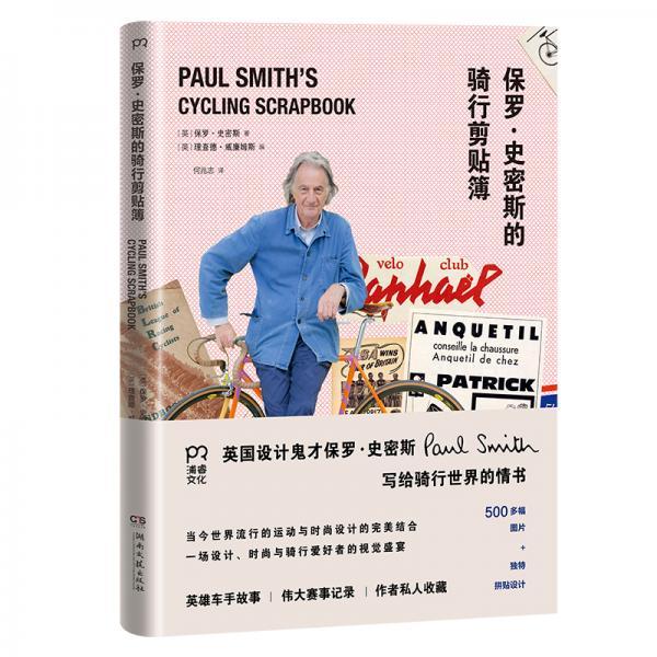 保罗·史密斯的骑行剪贴簿(一次个人化和高度视觉化的旅程)