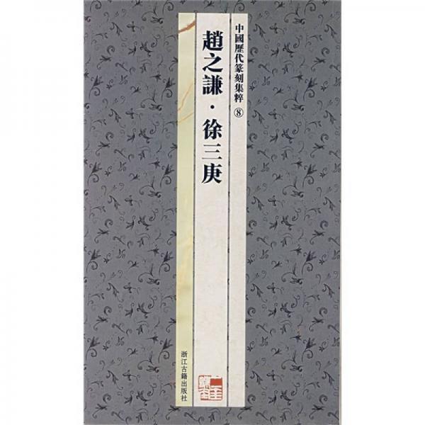 中国历代篆刻集粹⑧:赵之谦·徐三庚