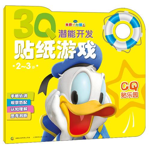 3Q潜能开发贴纸游戏-(2~3岁)·米奇CQ贴乐园