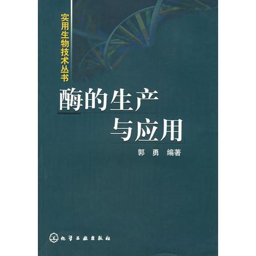 酶的生产与应用——实用生物技术丛书