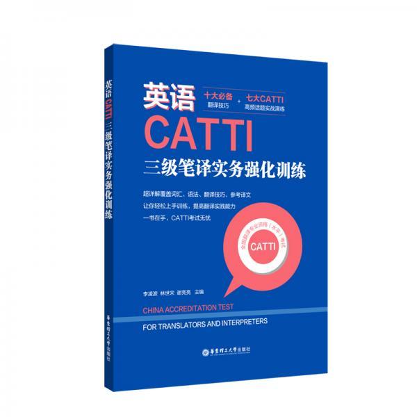 英语CATTI三级笔译实务强化训练