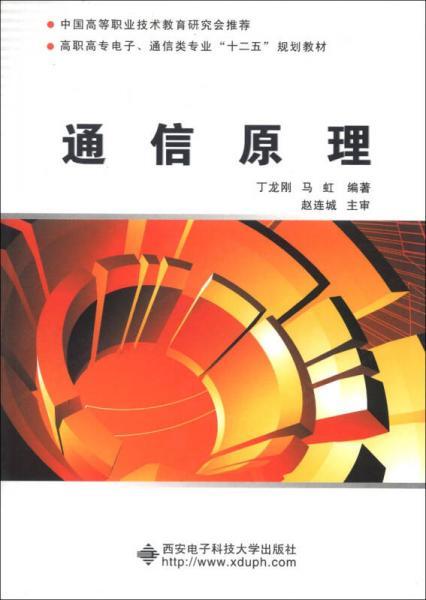 """高职高专电子、通信类专业""""十二五""""规划教材:通信原理"""