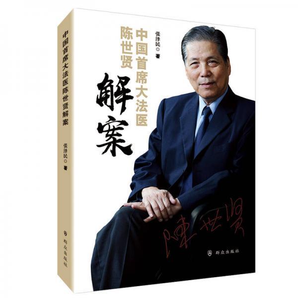 中国首席大法医陈世贤解案