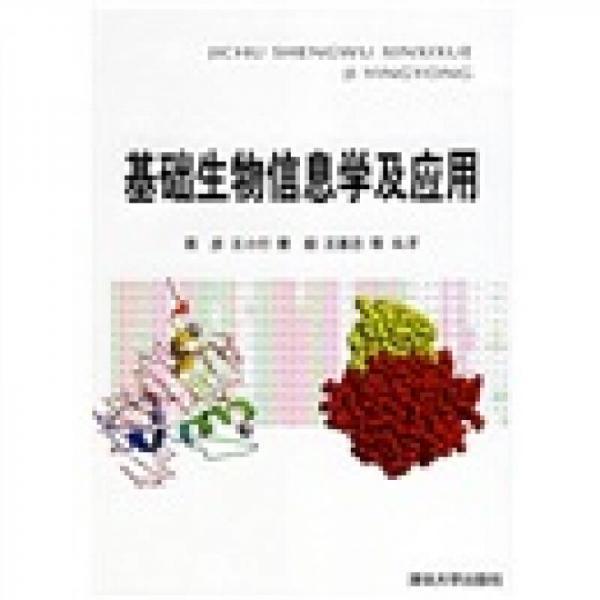 基础生物信息学及应用