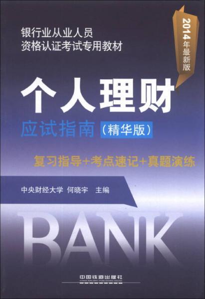 银行业从业人员资格认证考试专用教材:个人理财应试指南(精华版)(2014年最新版)