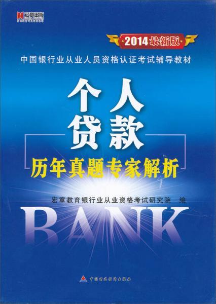 宏章出版·中国银行从业人员资格认证考试辅导教材:个人贷款历年真题专家解析(2014最新版)