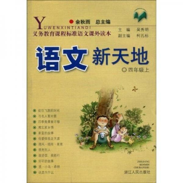 义教课程标准语文课外读本:语文新天地(4年级上)