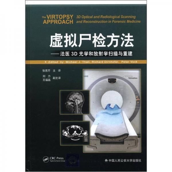 虚拟尸检方法:法医3D光学和放射学扫描与重构
