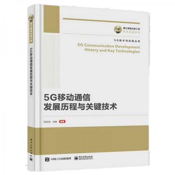 国之重器出版工程5G通信发展历程及关键技术