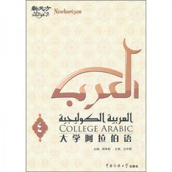 大学阿拉伯语4