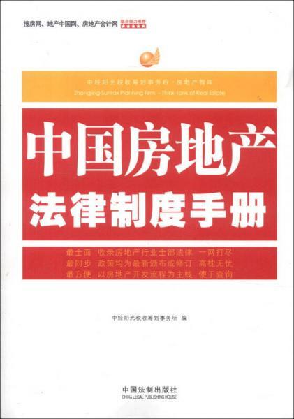 中经阳光税收筹划事务所·房地产智库:中国房地产法律制度手册