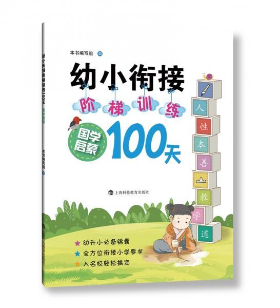 幼小衔接阶梯训练100天国学启蒙