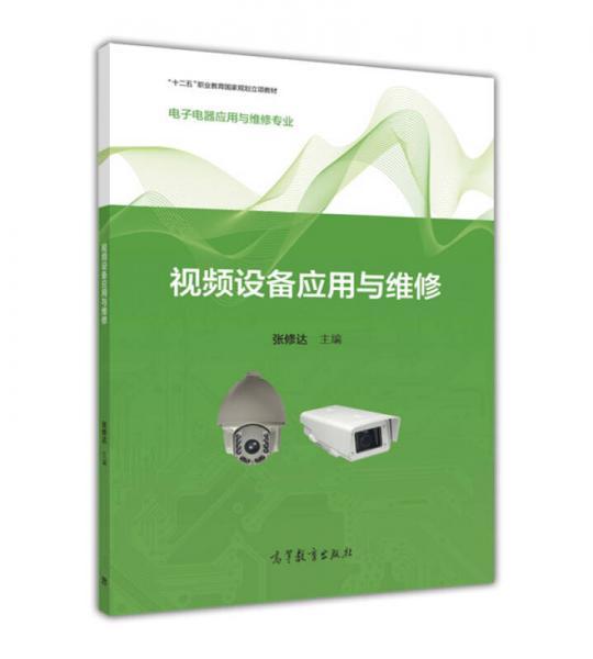 """视频设备应用与维修(电子电器应用与维修专业)/""""十二五""""职业教育国家规划立项教材"""