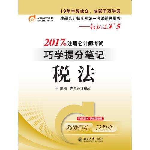 东奥会计 轻松过关5 2017年注册会计师考试巧学提分笔记 税法