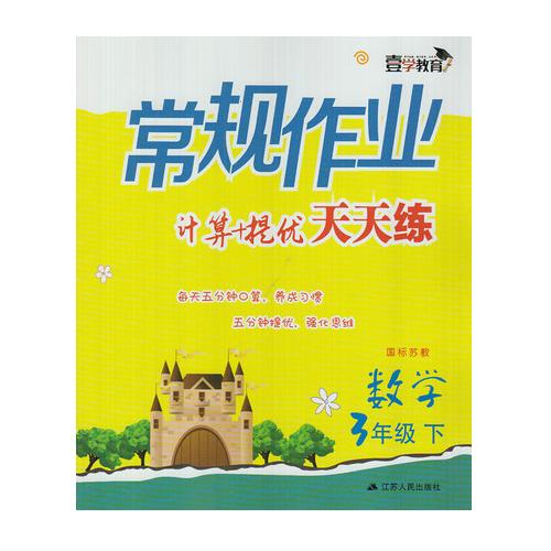 17春3年级数学(下)(国标苏教)常规作业天天练
