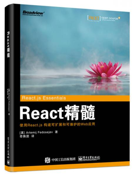React 精髓