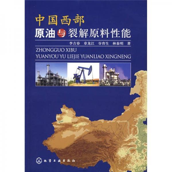 中国西部原油与裂解原料性能