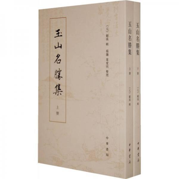 玉山名胜集(全两册)