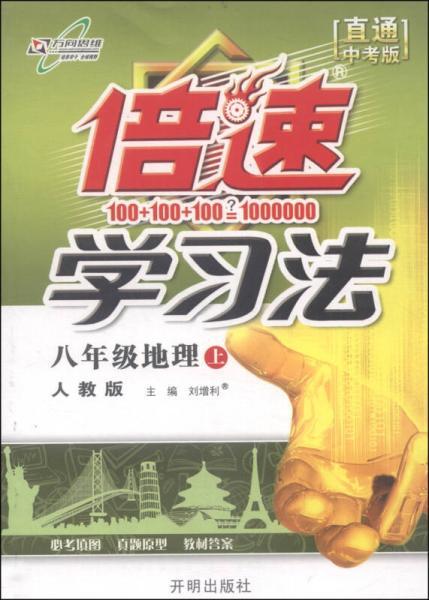 万向思维·倍速学习法:八年级地理上(人教版 直通中考版 2015年秋季)
