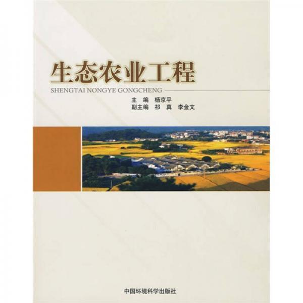 生态农业工程