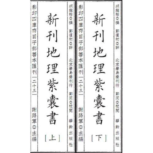 影印四库存目子部善本汇刊23 新刊地理紫囊书