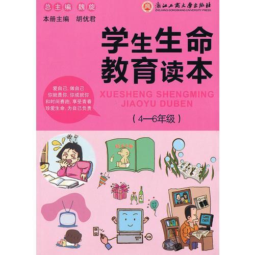 学生生命教育读本(4—6年级)