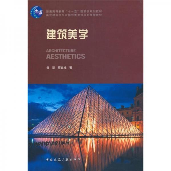 """建筑美学/普通高等教育""""十一五""""国家级规划教材"""
