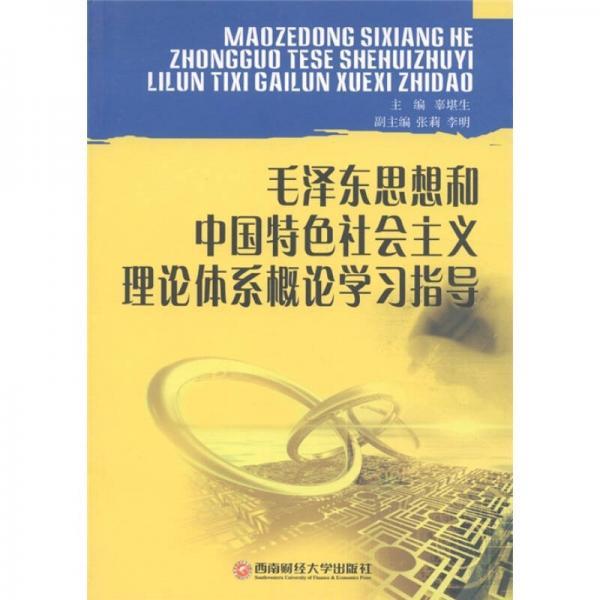 毛泽东思想和中国特色社会主义体系概论学习指导
