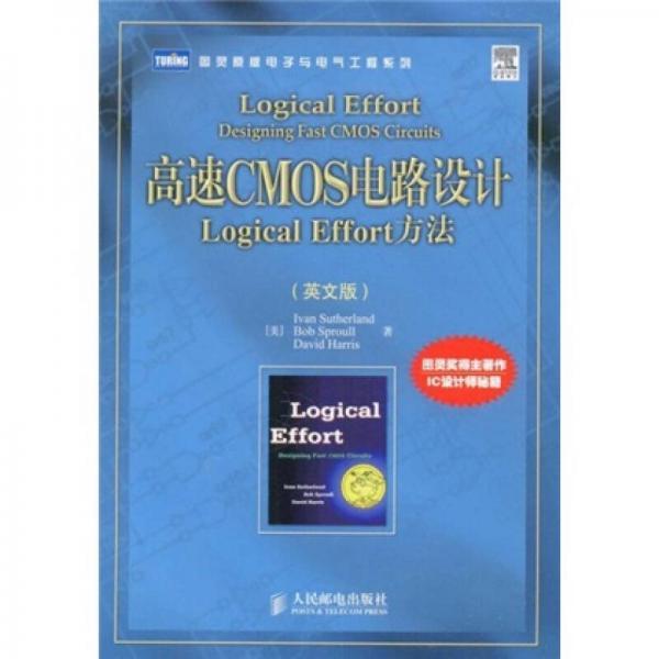 高速CMOS电路设计Logical Effirt方法(英文版)