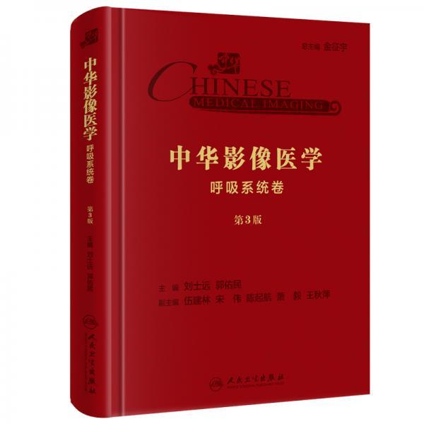 中华影像医学·呼吸系统卷(第3版/配增值)