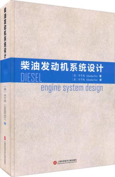 柴油发动机系统设计