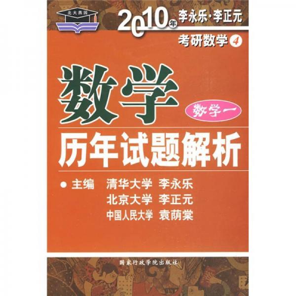考研系列:2010年数学历年试题解析(数学1)