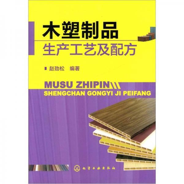 木塑制品生产工艺及配方