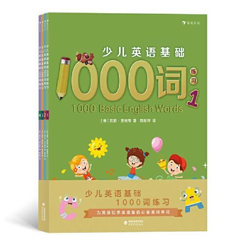 少儿英语基础1000词练习(全4册)
