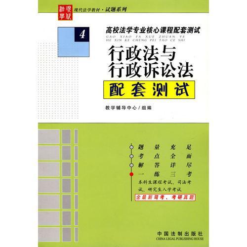 行政法与行政诉讼法配套测试4
