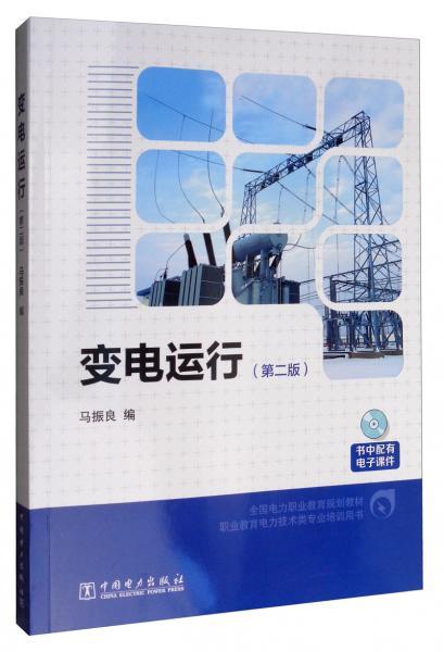 变电运行(第2版)/全国电力职业教育规划教材
