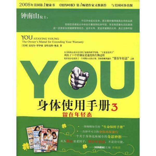 YOU:身体使用手册3