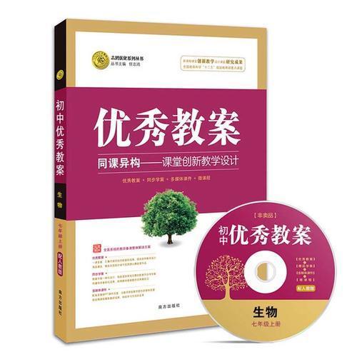 优秀教案生物七年级2015秋(人教)