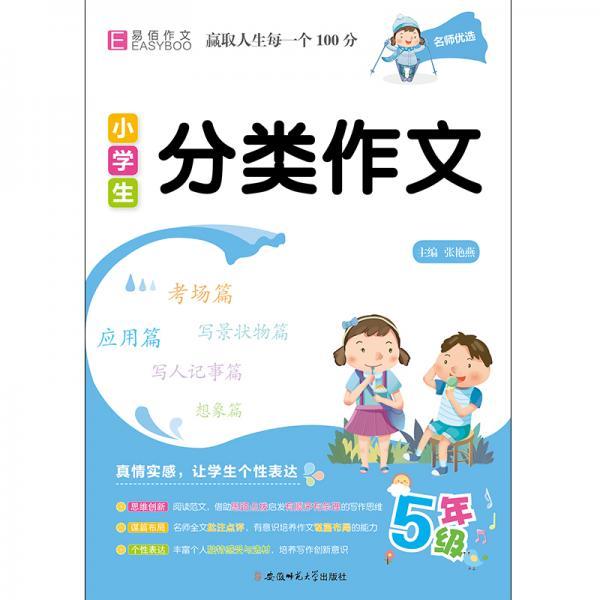 YB04-16开小学生分类作文5年级(GS20)