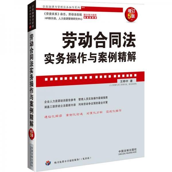 企业法律与管理实务操作系列:劳动合同法实务操作与案例精解(增订5版)