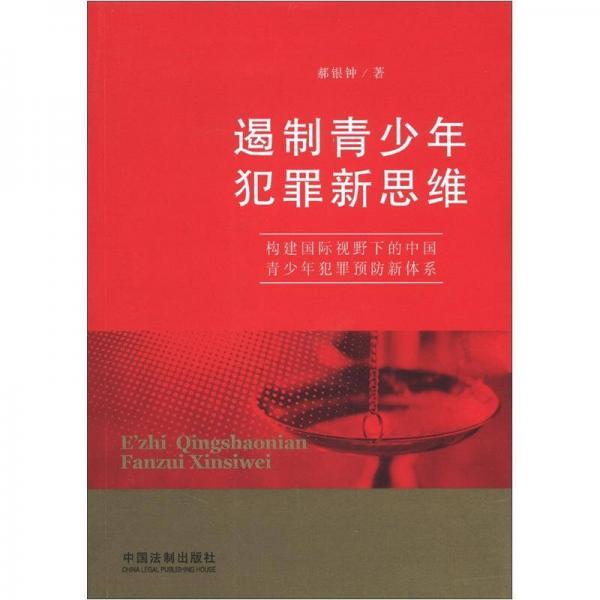 遏制青少年犯罪新思维:构建国际视野下的中国青少年犯罪预防新体系