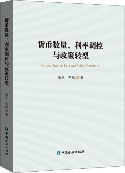 货币数量、利率调控与政策转型